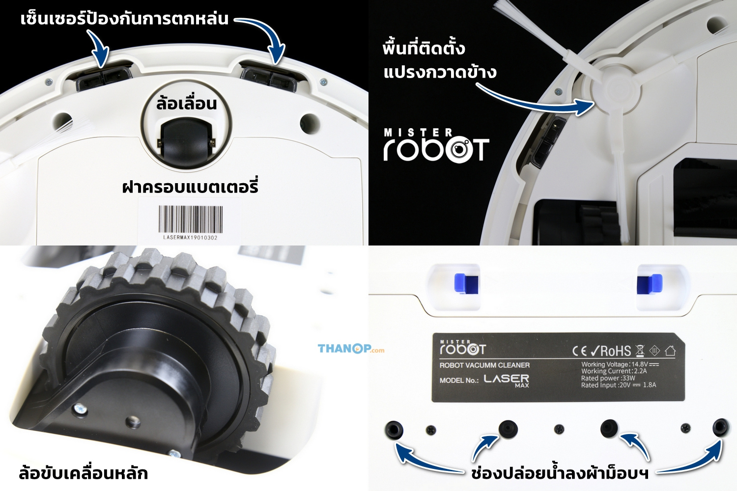 Mister Robot LASER MAX Feature Extra Large Lithium-Ion Battery