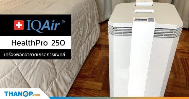 IQAir HealthPro 250 Share