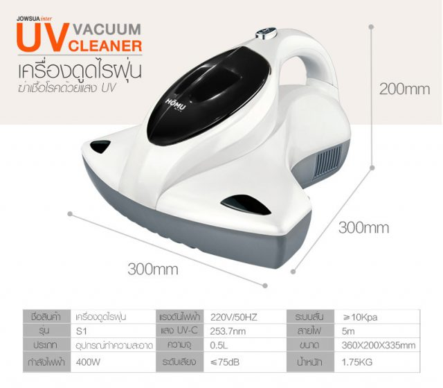 HOMU UV Vacuum Cleaner Feature Small and Lightweight