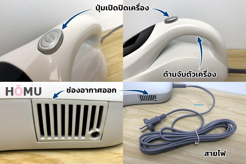 homu-uv-vacuum-cleaner-top-and-side-detail