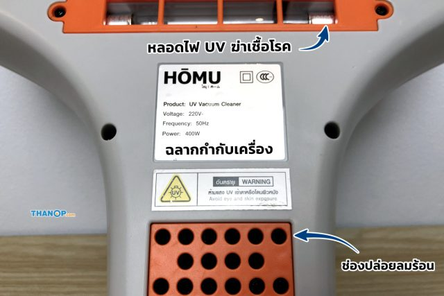 HOMU UV Vacuum Cleaner Underside Detail