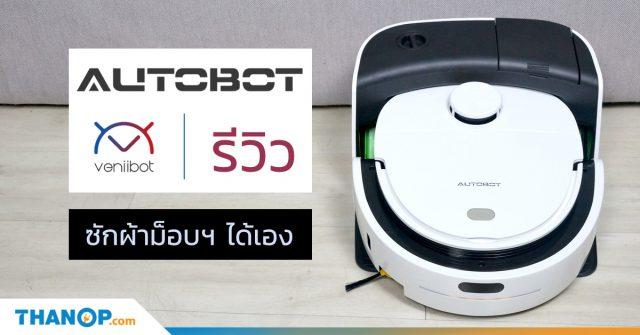 AUTOBOT Veniibot Share