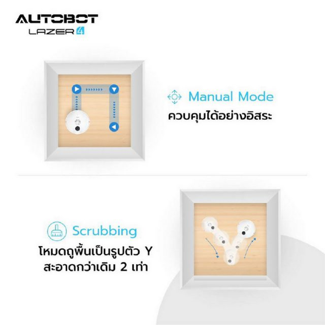 AUTOBOT Lazer 4 Feature Manual Mode and Y Pattern Floor Scrubbing