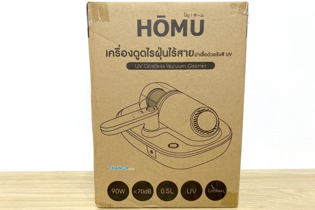 HOMU UV Cordless Vacuum Cleaner Box Front and Rear