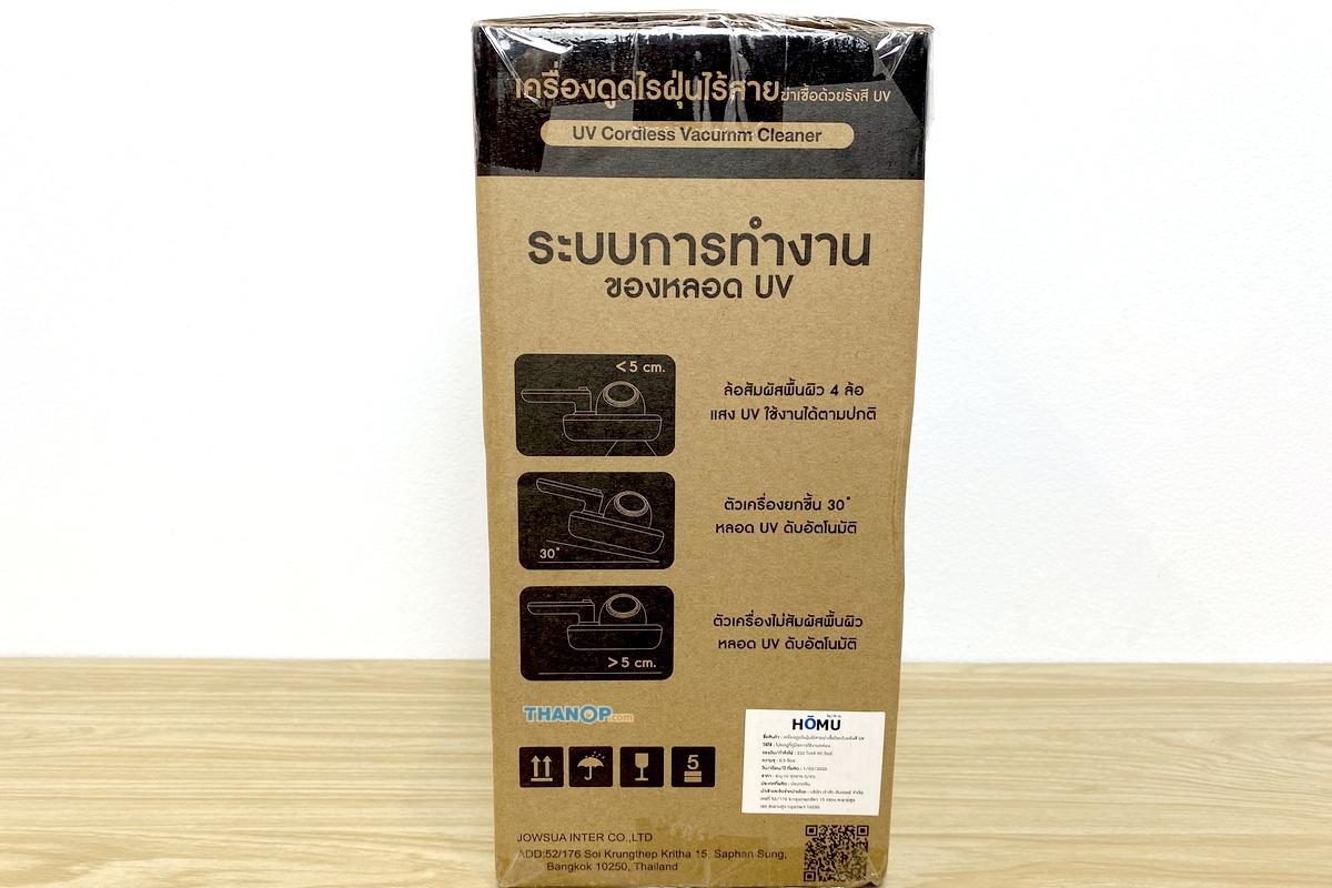 HOMU UV Cordless Vacuum Cleaner Box Right