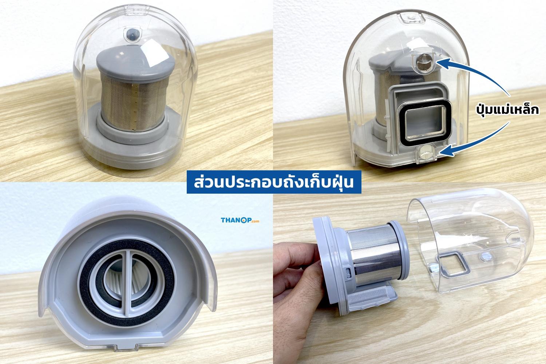 HOMU UV Cordless Vacuum Cleaner Dust Canister Detail