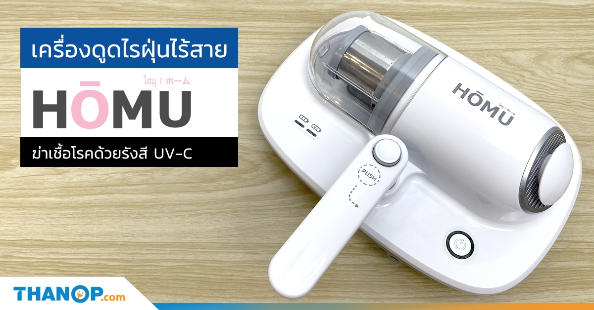 HOMU UV Cordless Vacuum Cleaner Share