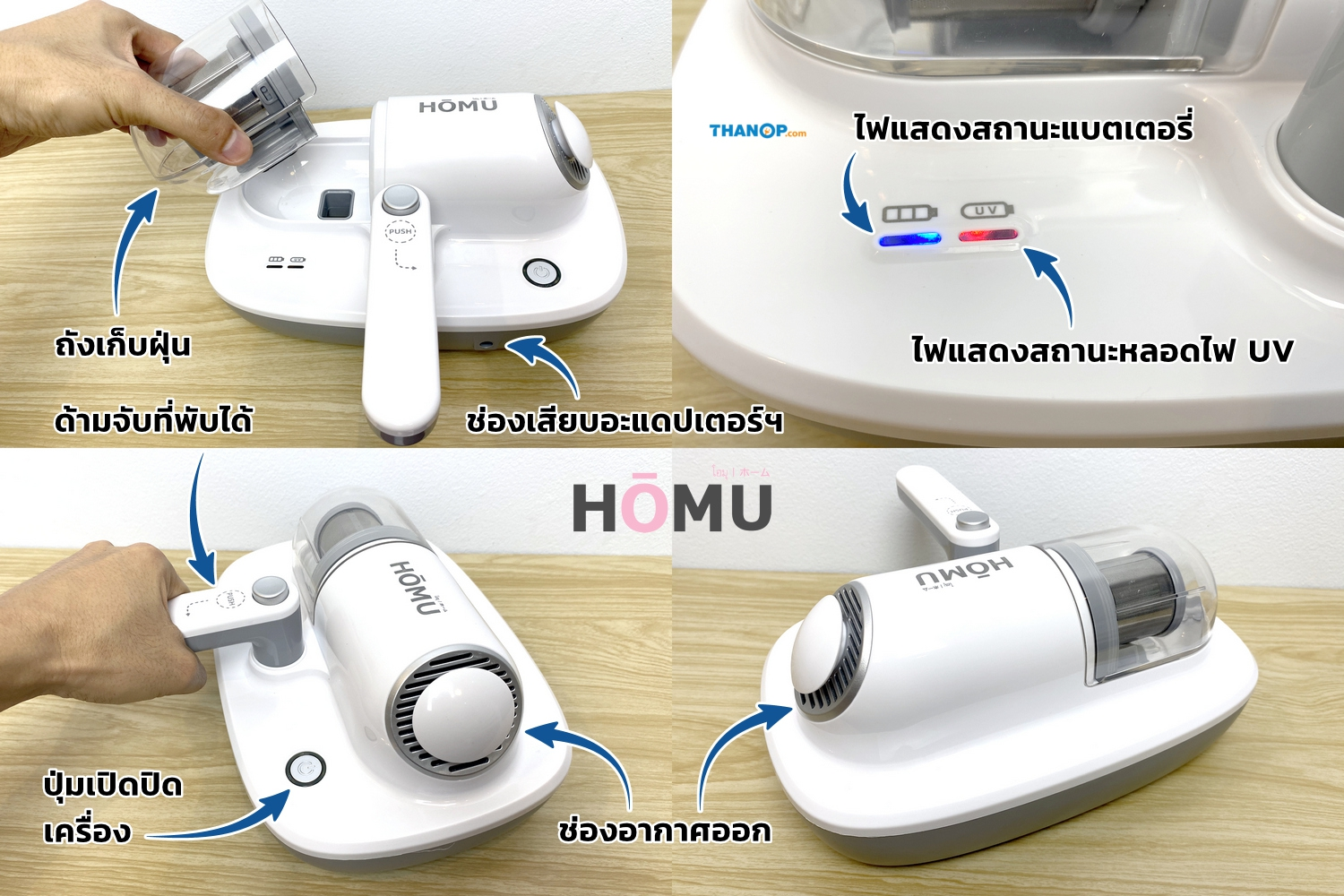 HOMU UV Cordless Vacuum Cleaner Top and Side Detail