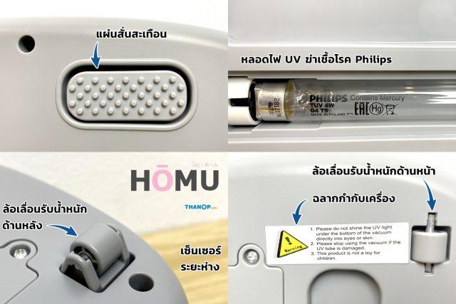 HOMU UV Cordless Vacuum Cleaner Underside Detail