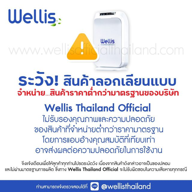 Wellis Air Disinfection Purifier Before of Counterfeit Products Message