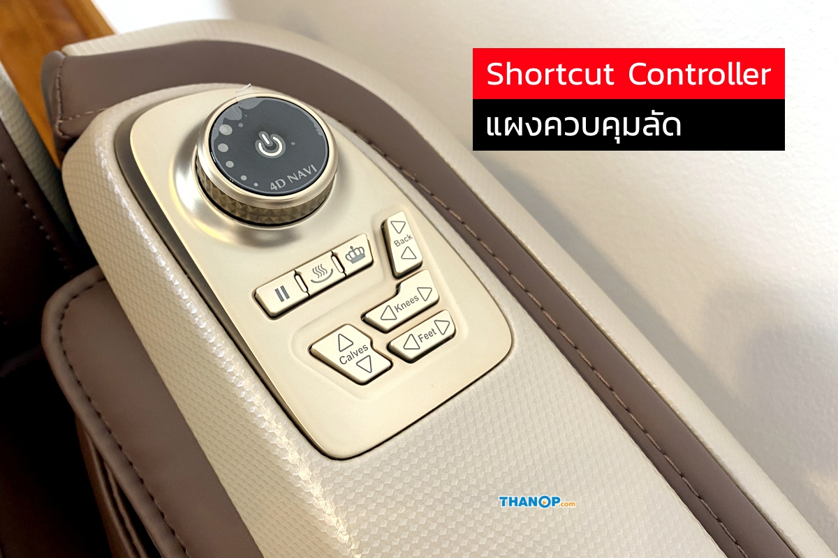 rester-ceo-ec628k-feature-shortcut-controller
