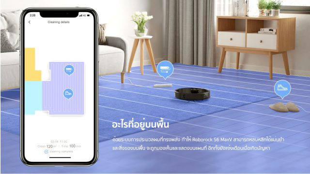 Xiaomi Roborock S6 MaxV Feature What's on the Floor