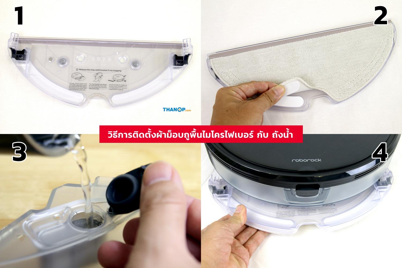 xiaomi-roborock-s6-maxv-microfiber-cloth-installation