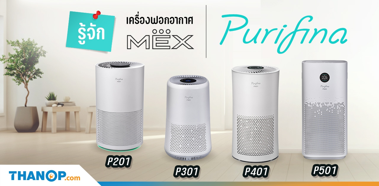 MEX Purifina Air Purifier Share