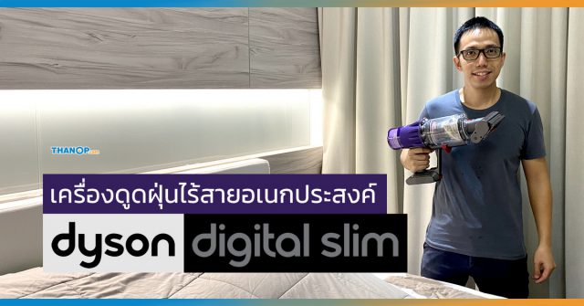 Dyson Digital Slim Share