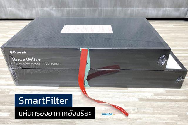 Blueair HealthProtect 7770i Feature SmartFilter