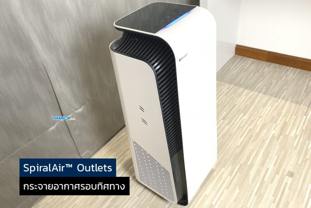 Blueair HealthProtect 7770i Feature SpiralAir™ Outlets
