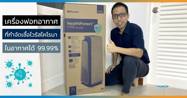 Blueair HealthProtect 7770i Share