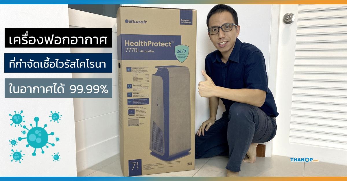 blueair-healthprotect-7770i-share