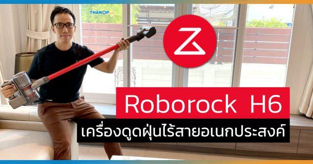 Roborock H6 Share