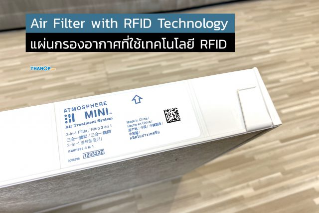 Atmosphere MINI Feature Air Filter with RFID Technology