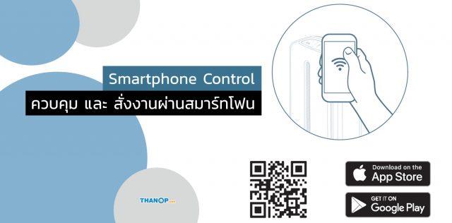 Atmosphere MINI Feature Smartphone Control