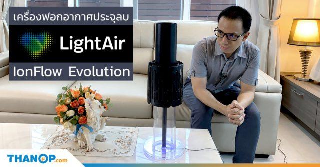 LightAir IonFlow Evolution Share