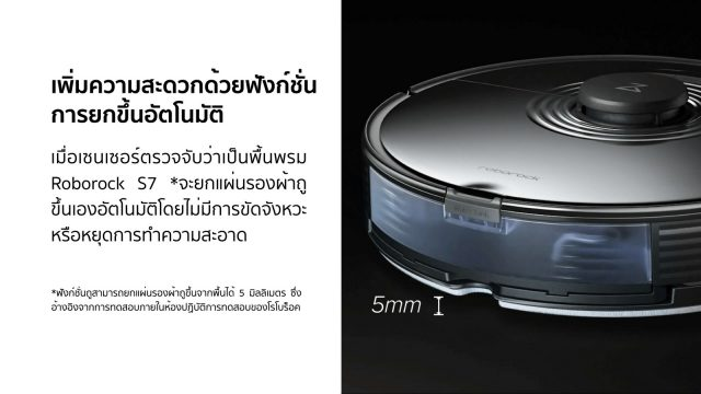 Roborock S7 Feature Intelligent Mop Lifting