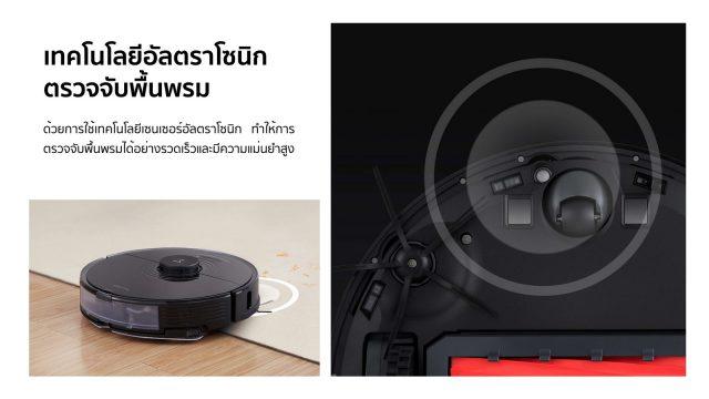 Roborock S7 Feature Ultrasonic Carpet Recognition