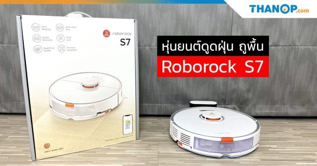 Roborock S7 Share