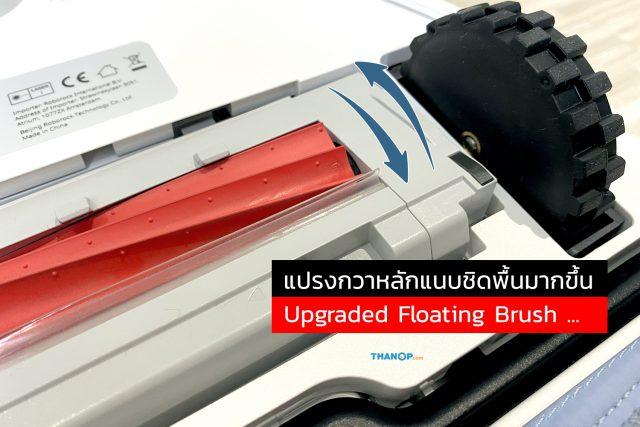 Roborock S7 Feature Upgraded Floating Brush